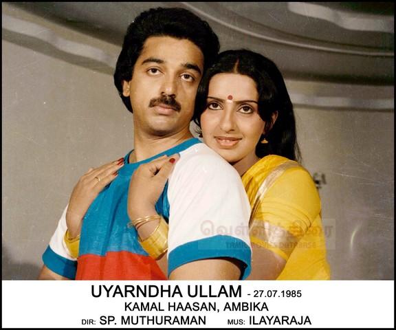 avm-Uyarndha Ullam