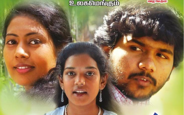 mega moottam tamil movie