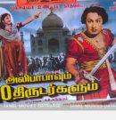 தமிழில் முதல் வண்ணப் படம் 'அலிபாபாவும் 40 திருடர்களும்'