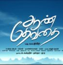 Aan Dhevathai – Official Trailer