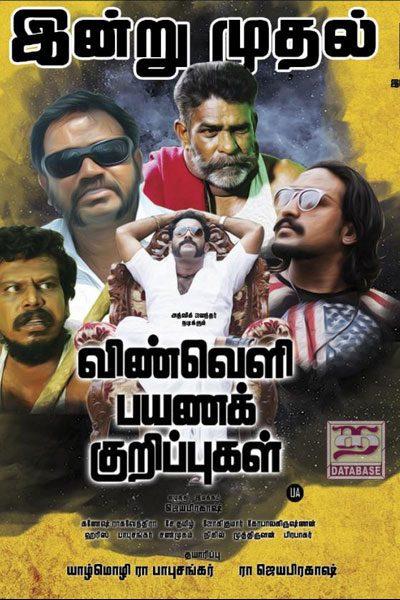 vinveli-payana-kurippugal-image-3