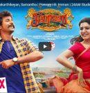 Seemaraja Songs – Tamil Audio Jukebox