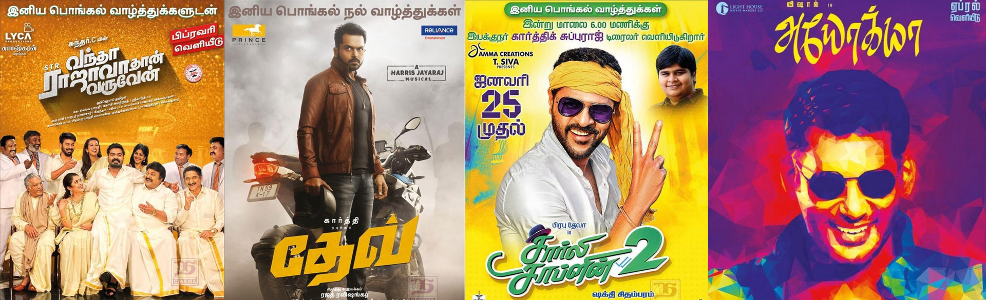 pongal-wishes-movies