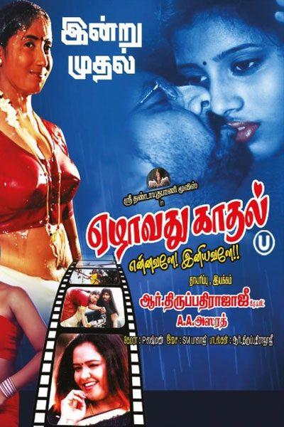 ezhavathu-kadhal