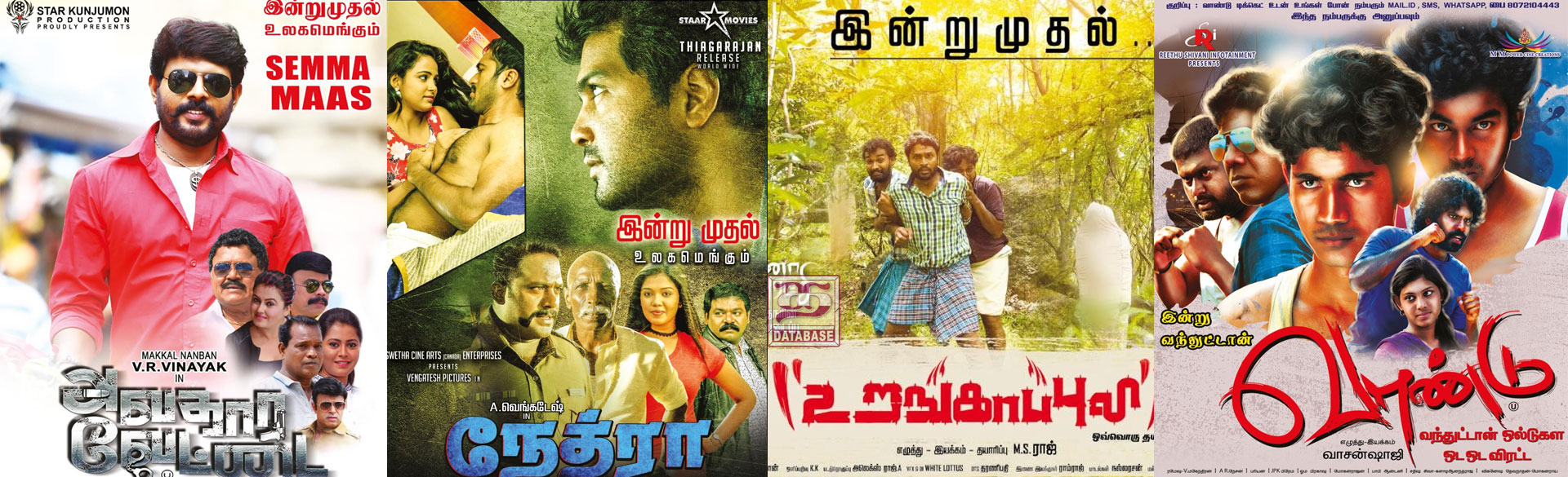 february-8-2019-tamil-movies