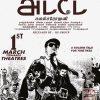 adadae tamil movie