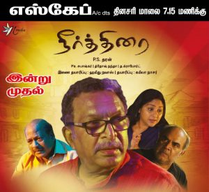 neerthirai tamil movie