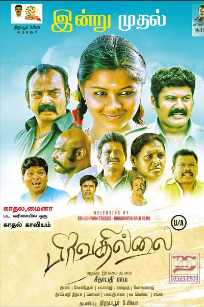 pirivathillai 2019 tamil movie