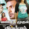 vilambaram 2019 tamil movie