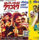 Tamil Movies Releasing Today – April 5, 2019