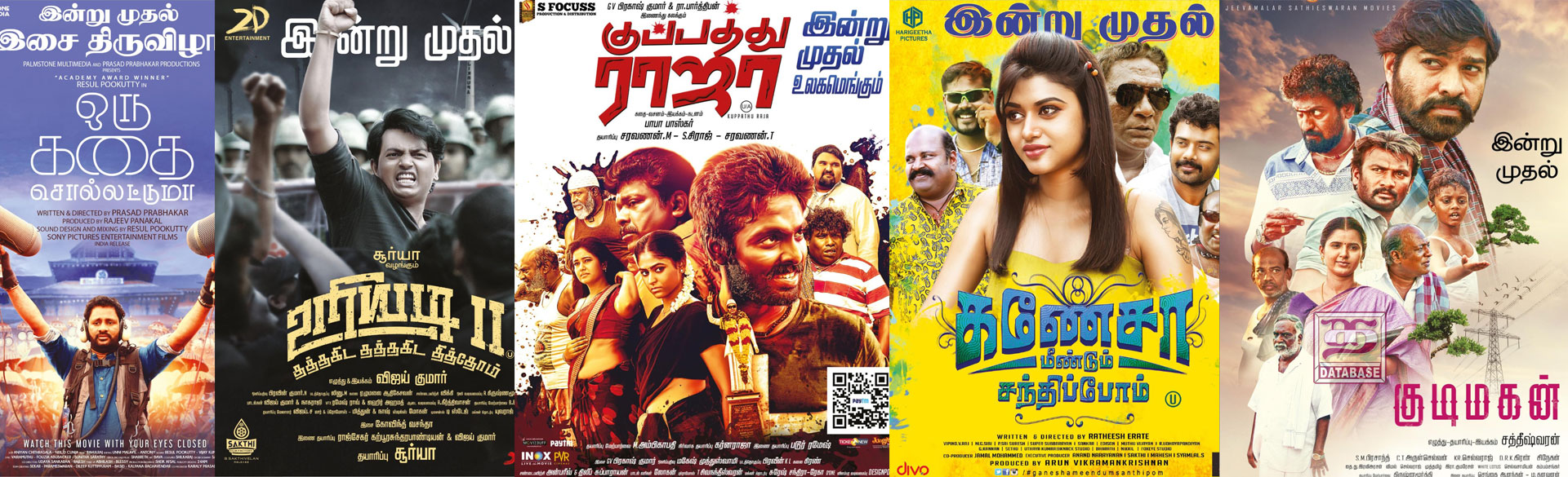 Tamil Movies Releasing Today - April 5, 2019