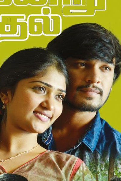 Engu Sendrai En Uyire - 2019 Tamil Movie - Tamil Movies Database